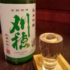 刈穂 純米吟醸生